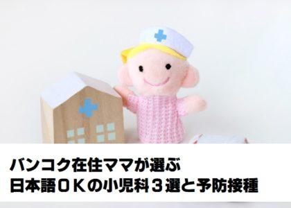 バンコク駐在ママが選ぶ【日本語OKの小児科3選】と乳幼児検診/赤ちゃんの予防接種について