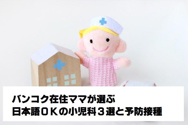 バンコク在住ママが選ぶ【日本語OKの小児科3選】と赤ちゃんの予防接種について