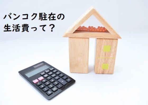 バンコク駐在の生活費っていくらかかる?家賃や給料、みんなの家計簿を大公開