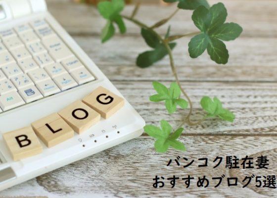 バンコク駐在妻の生活をのぞき見できるおすすめ駐在妻ブログ5選
