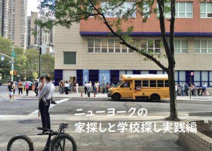 子連れ駐在ファミリー必見!ニューヨークの住居と学校探し 実践編