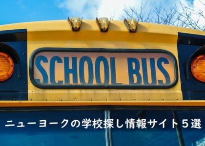 【ニューヨークの学校探し】日本語で読めるおすすめ情報サイト5選