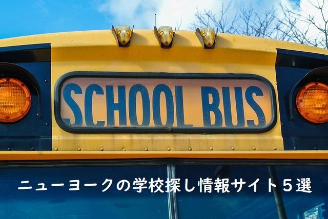 ニューヨークの学校探しオススメサイト5選