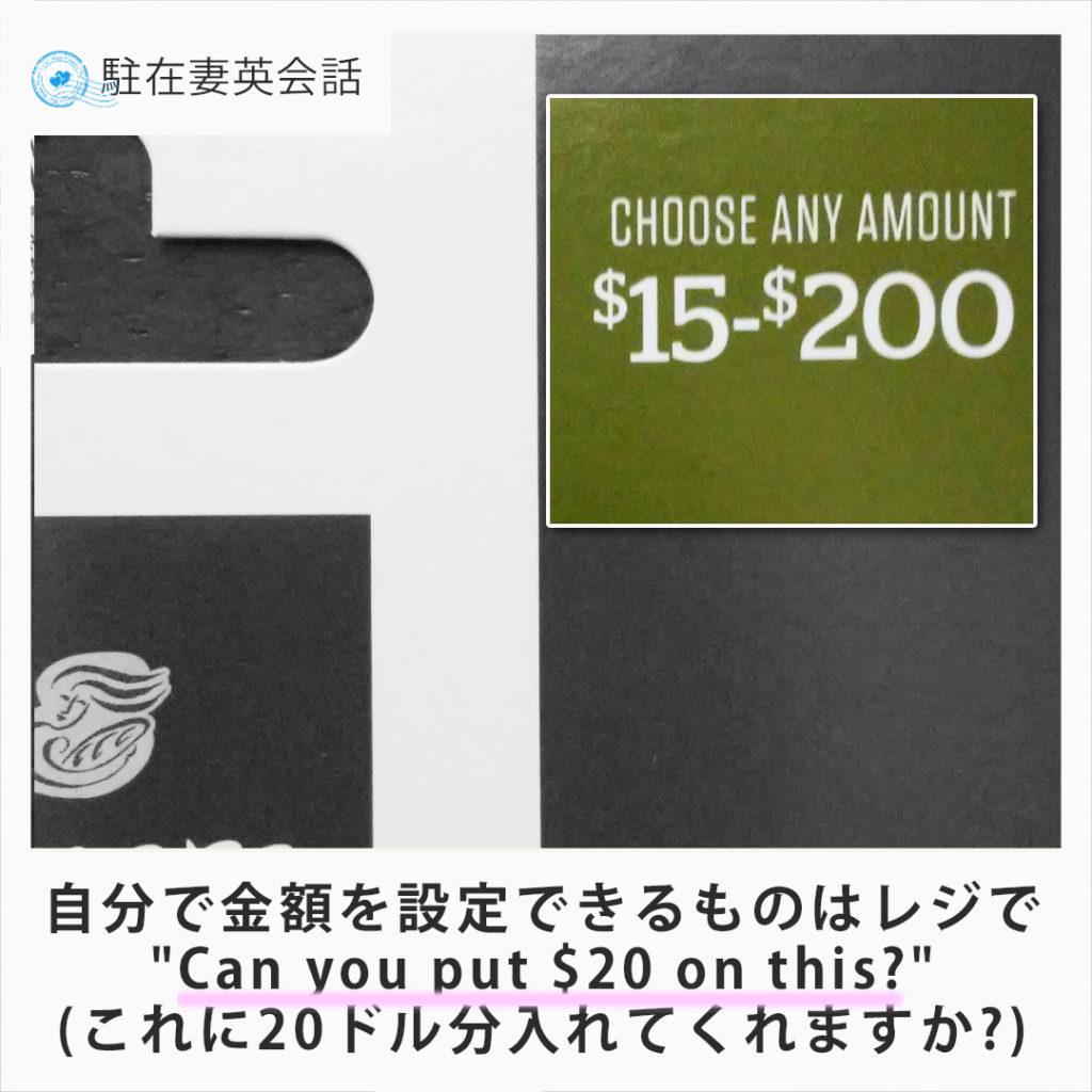 Gift Cardのチャージをお願いする英語