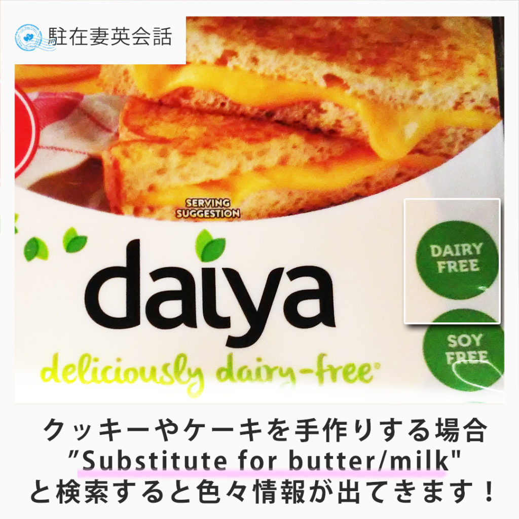 Substitute for butter/milkでレシピ検索