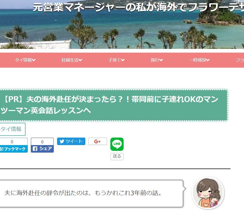 タイのカリスマ駐妻ブロガー「はな乃さん」のブログに当サービスが紹介されました