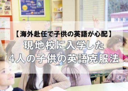 【海外赴任で子供の英語が心配】現地校に入学した4人の子供の英語克服法
