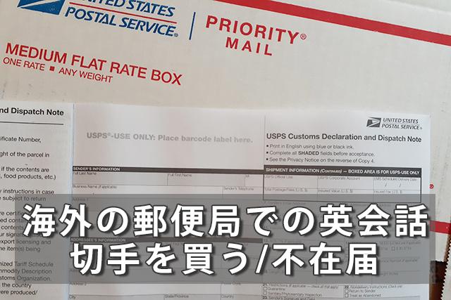 海外の郵便局での英会話|切手を買う/不在票が入っていた時は?