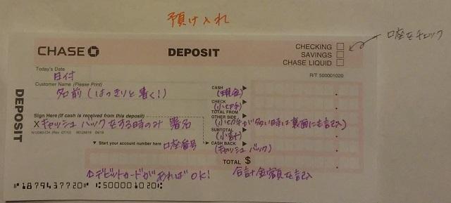 窓口で預け入れ(Deposit)する際の用紙記入例