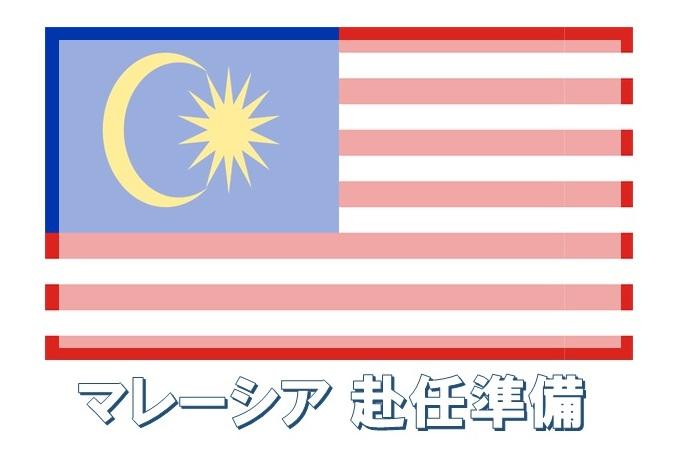 マレーシア駐在準備