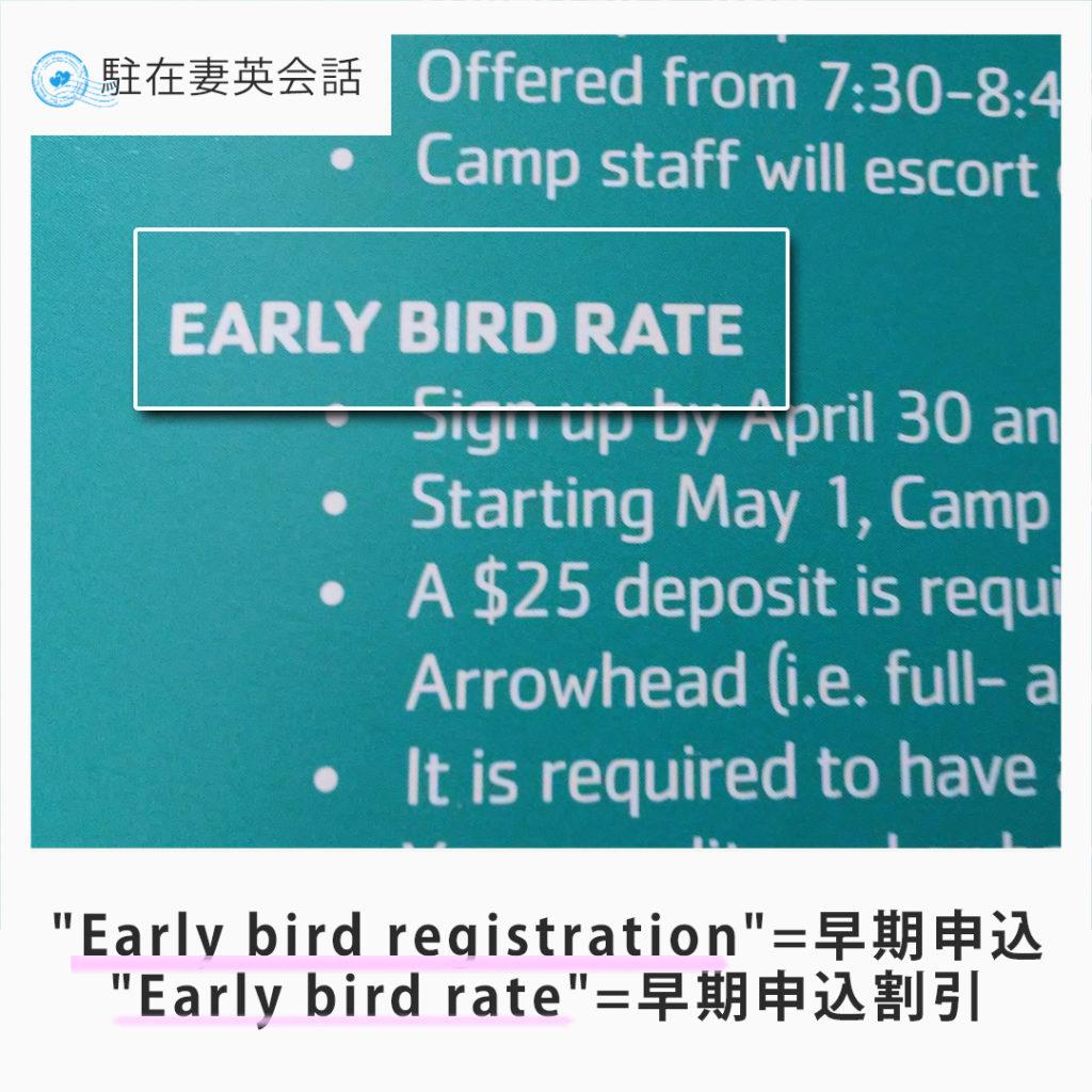 Early bird rate=早期割引申込み