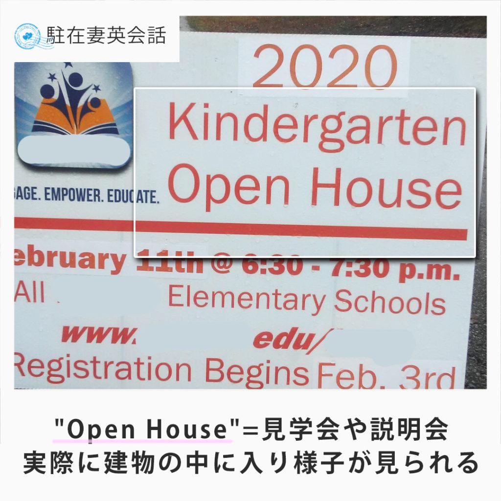 見学会=open house