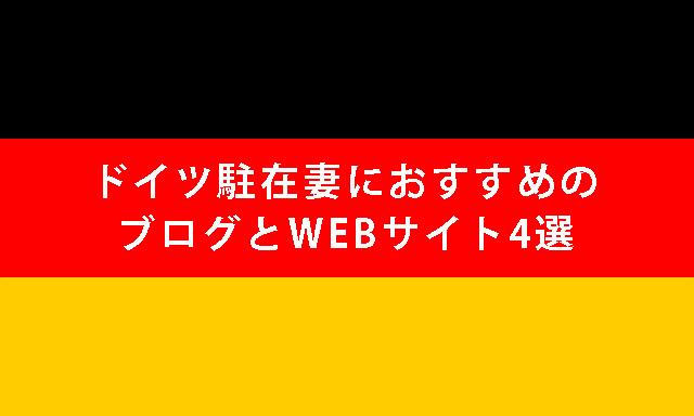 ドイツ駐在妻におすすめのブログ