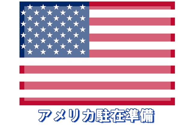 アメリカ駐在準備