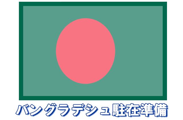 バングラデシュ駐在準備