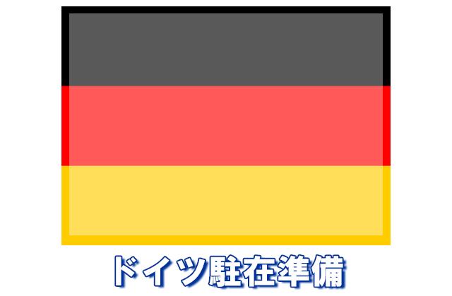 ドイツ駐在準備