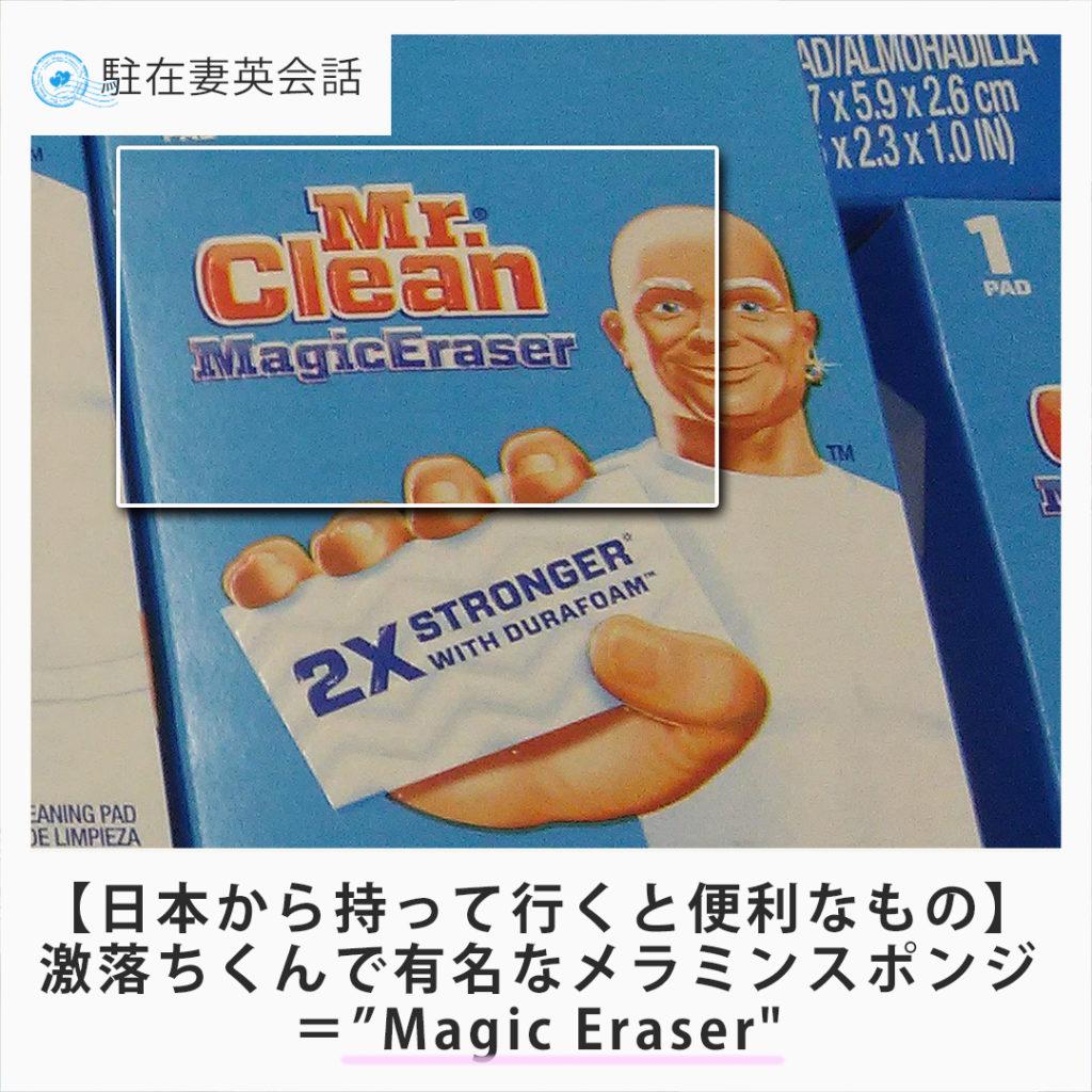 メラミンスポンジ(magic eraser)