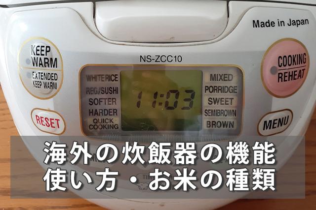 海外の炊飯器(rice cooker)の使い方と英語表記解説