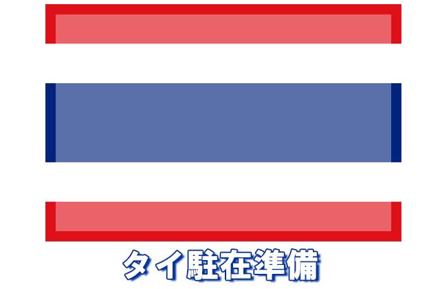タイ駐在準備