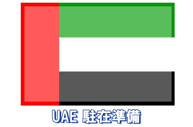 UAE駐在準備