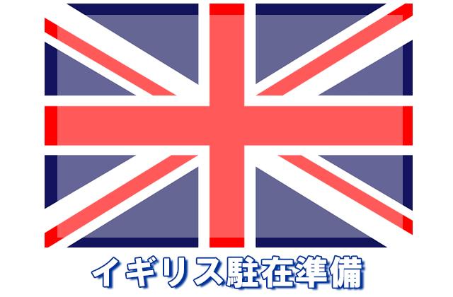 イギリス駐在準備