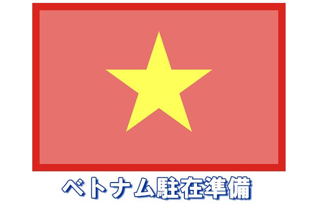 ベトナム駐在準備