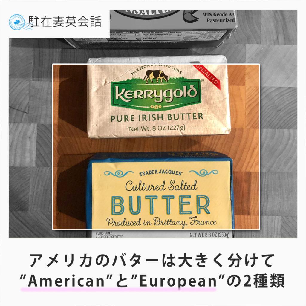 アメリカのバターは大きく分けて2種類