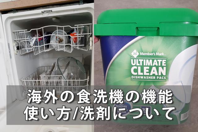 海外の食洗機(dishwasher)の機能、使い方、洗剤について