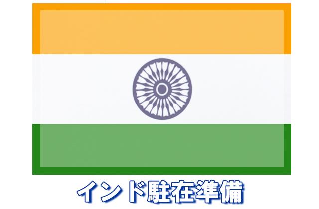 インド駐在準備