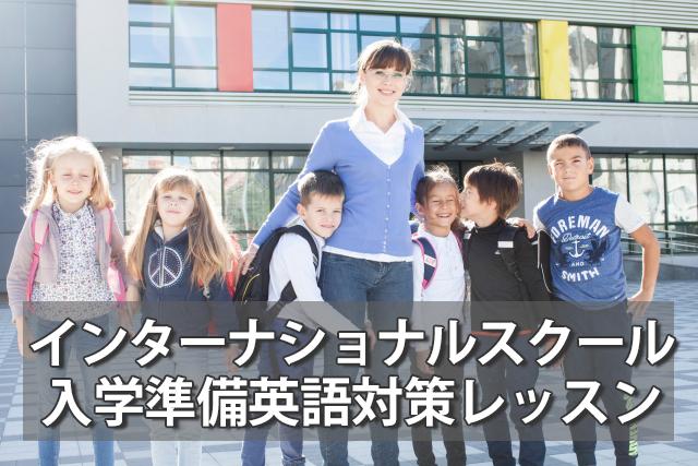 インターナショナルスクール入学準備英語対策レッスン
