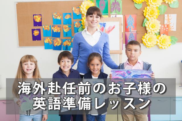 海外赴任前の子供の英語準備マンツーマンレッスン
