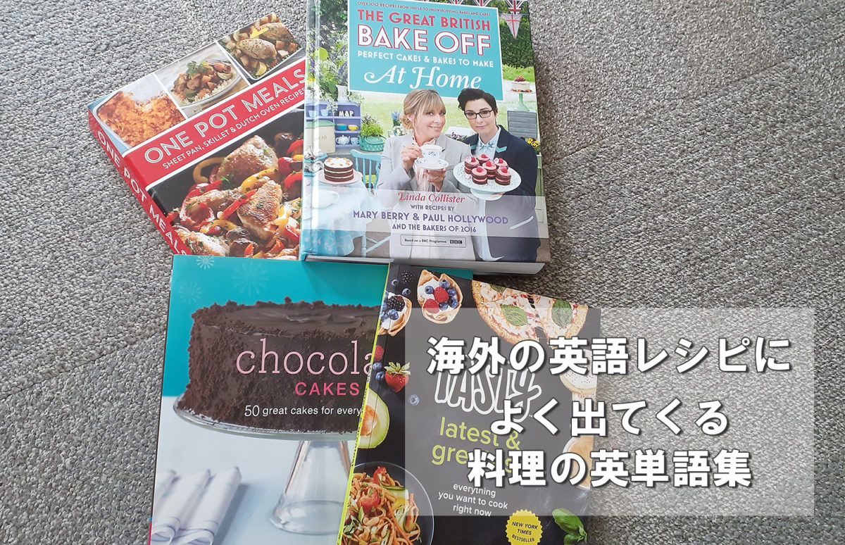 海外レシピに出てくる料理の英単語