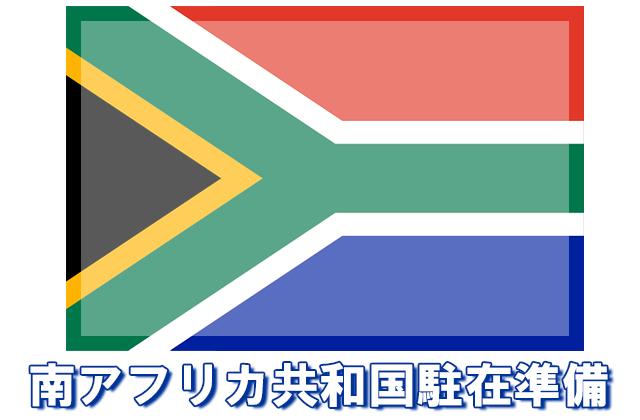 南アフリカ共和国駐在準備