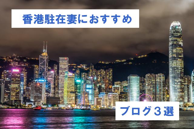 海外赴任帯同準備に役立つ!香港駐在妻におすすめのブログ3選