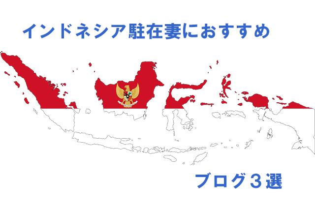 インドネシア/ジャカルタ駐在妻におすすめのブログ3選