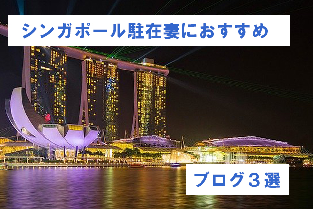 シンガポール駐在妻におすすめのブログ3選
