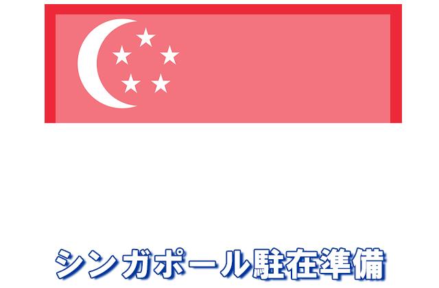 シンガポール駐在準備