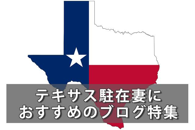 テキサス駐在妻におすすめのブログ5選