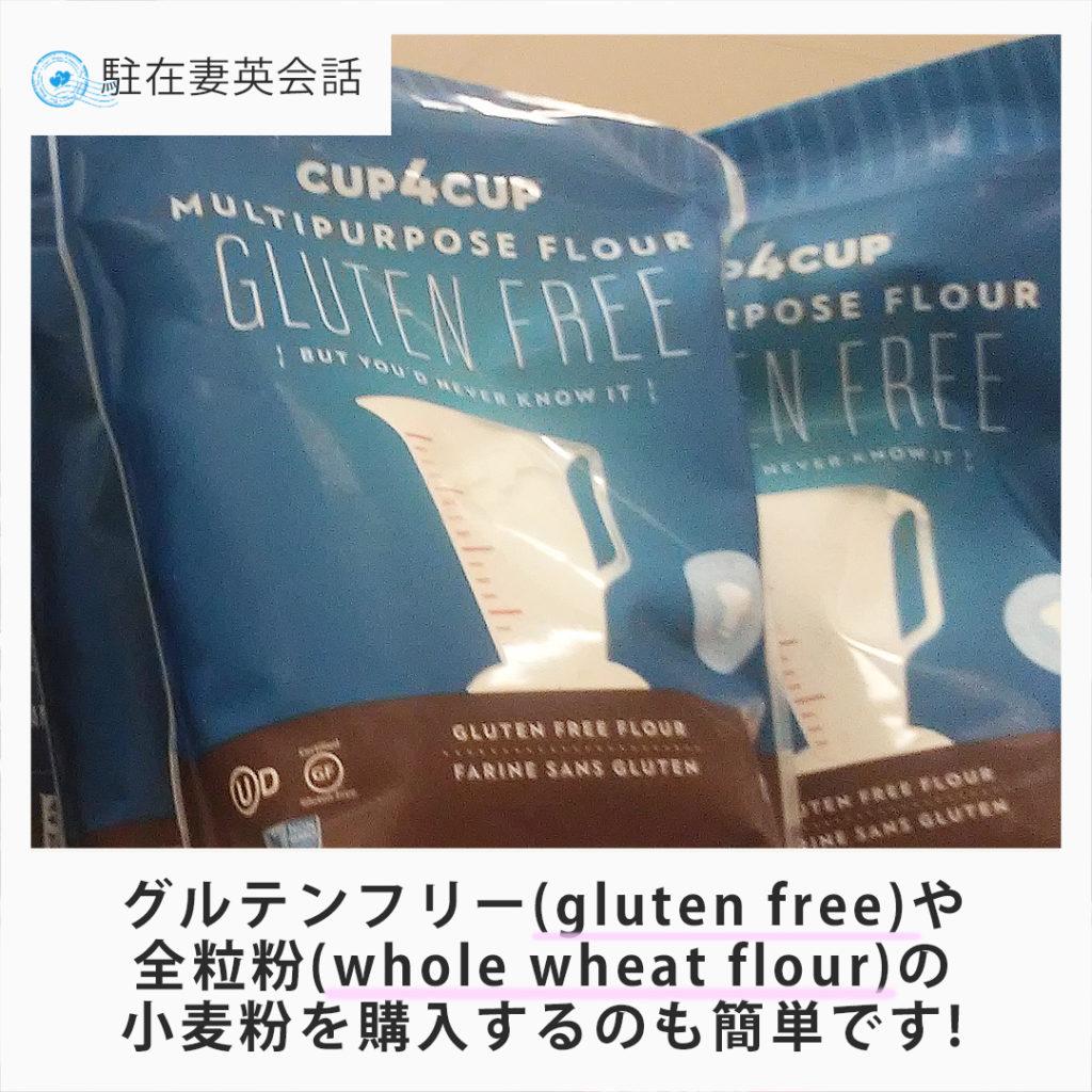 グルテンフリーの小麦粉