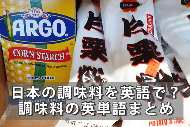 日本の調味料は英語で何て言うの?調味料の英単語まとめ