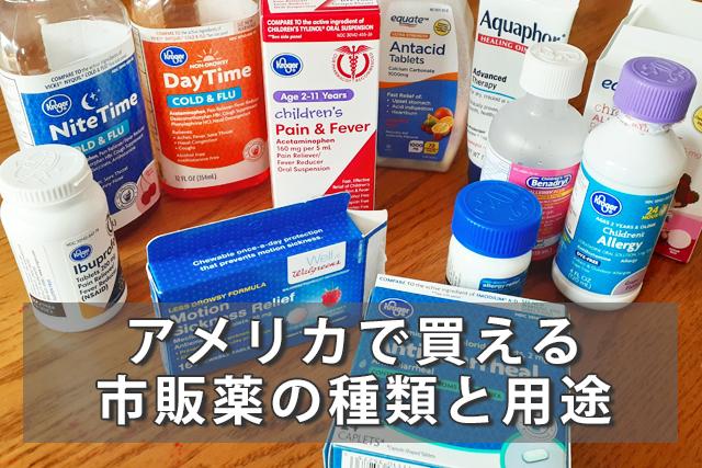 どの薬を飲んだらいいの?アメリカで買える市販薬の種類と用途