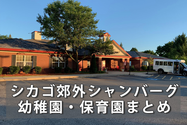 シカゴ郊外シャンバーグ 日本人駐在員が利用する幼稚園/保育園まとめ