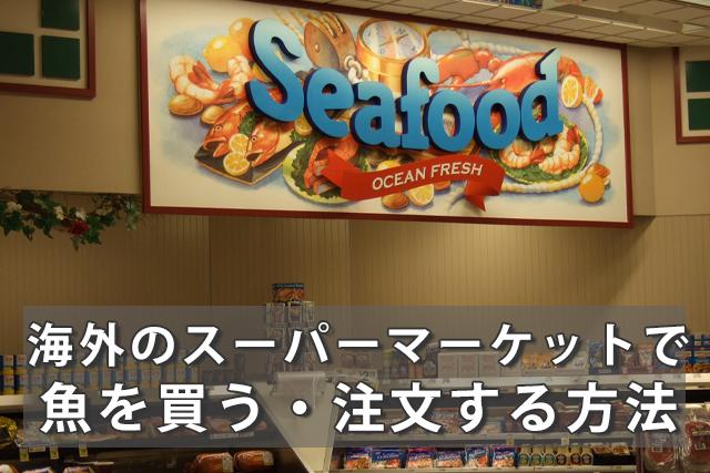 海外のスーパーマーケットで魚を注文する方法