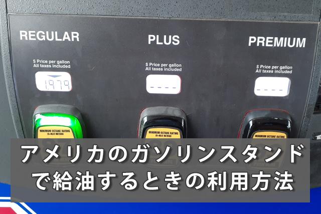 アメリカのガソリンスタンドで給油するときの利用方法