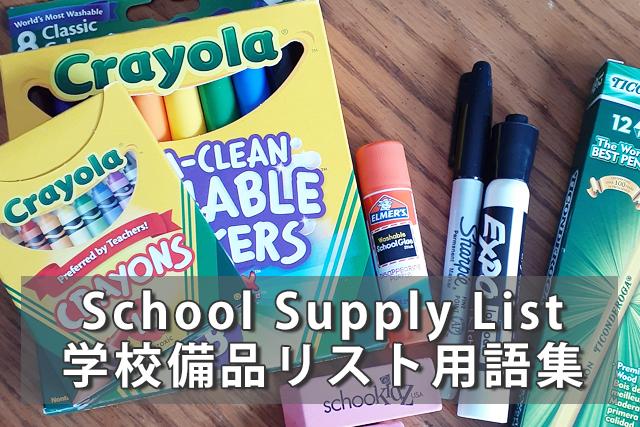 School Supply List~学校備品リスト英単語集