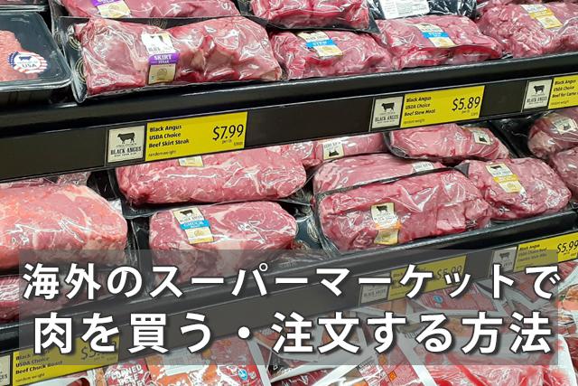 海外のスーパーマーケットで肉を注文する方法