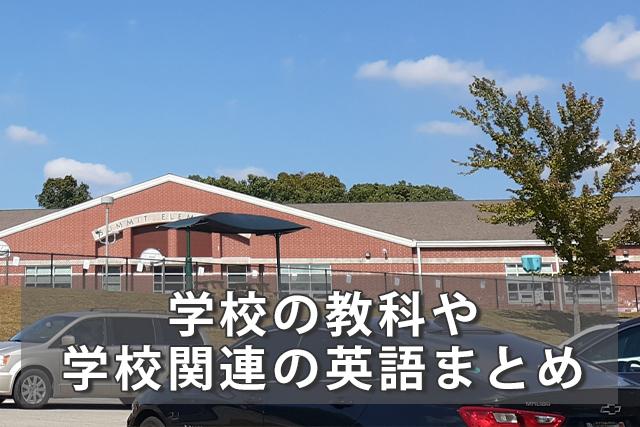 海外の小学校での教科や時間割、学校関連の英語まとめ