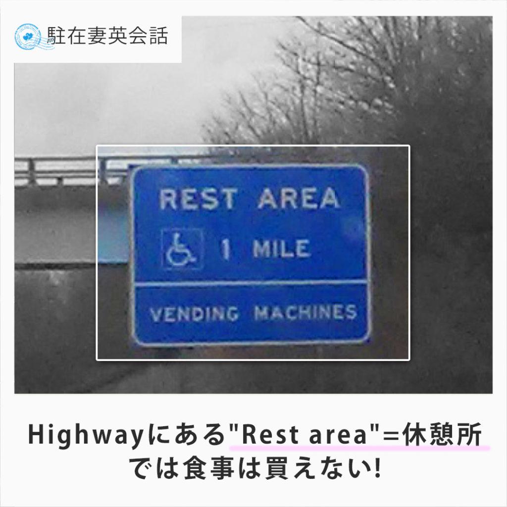 HighwayのRest Area