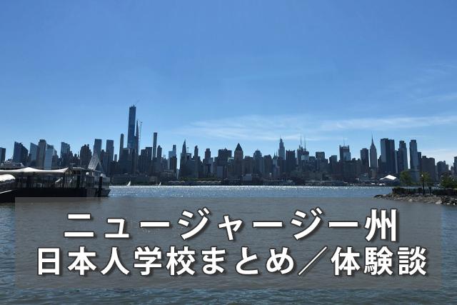 アメリカ/ニュージャージー州 日本人学校まとめ&体験談