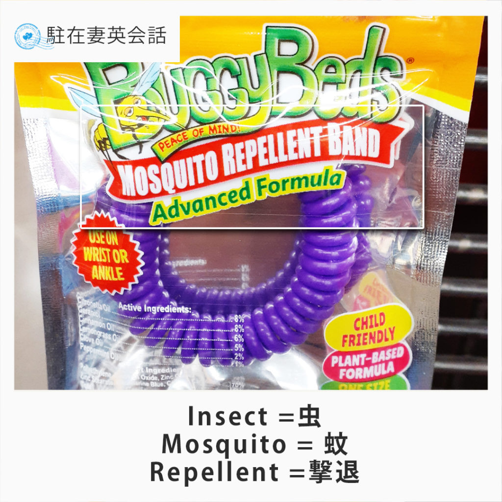 Insect =虫 Repellent =撃退